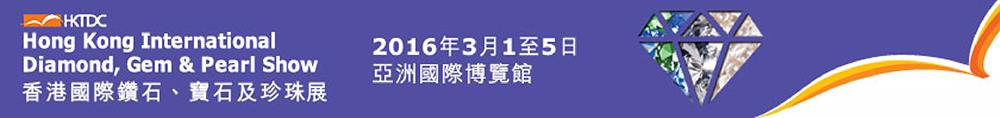 香港貿發局香港國際鑽石、寶石及珍珠展