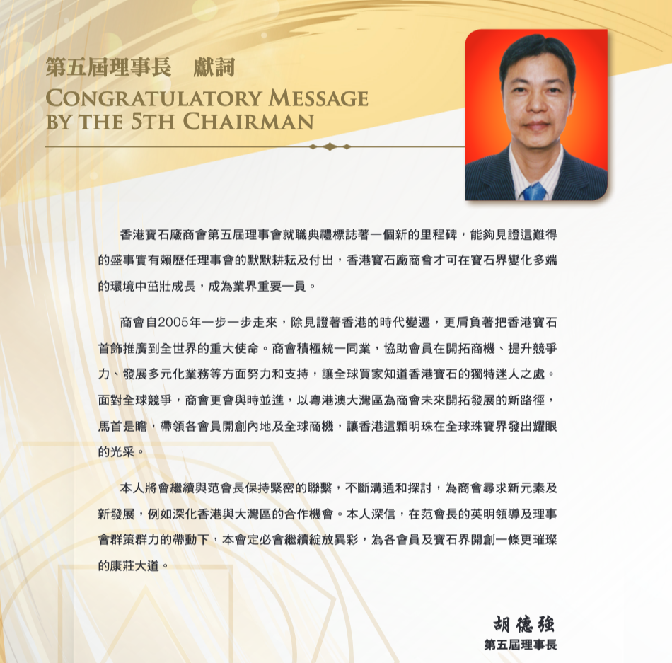 Congratulatory_Message_by_5th_Chairman