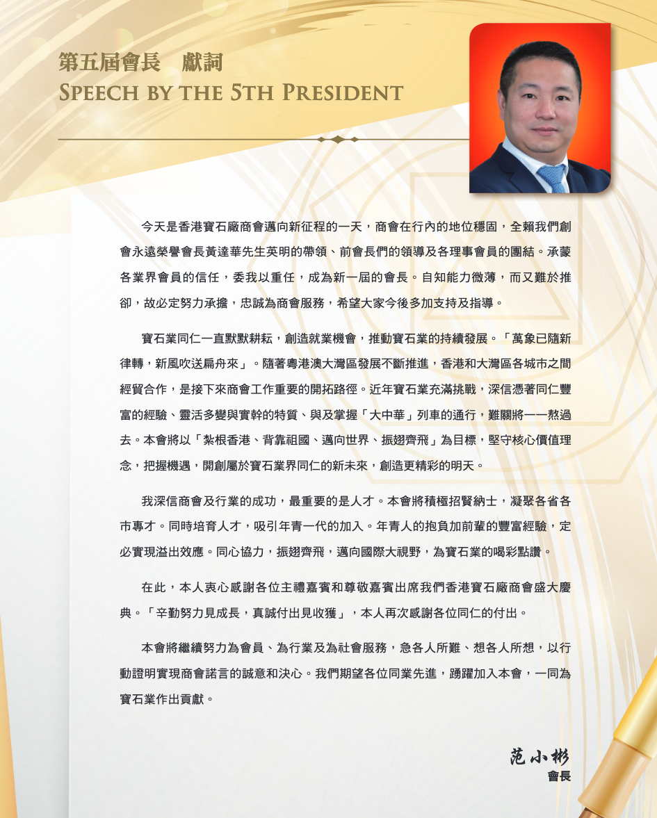 Speech_by_5th_President