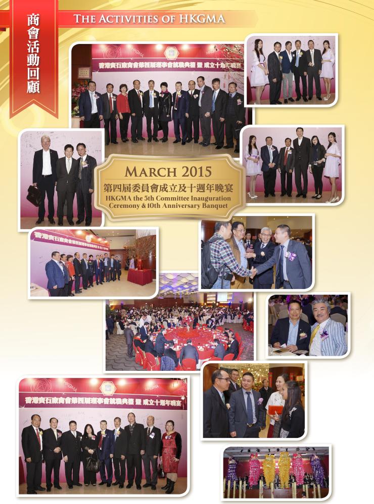 event_2015_03_anniversary_banquet_03