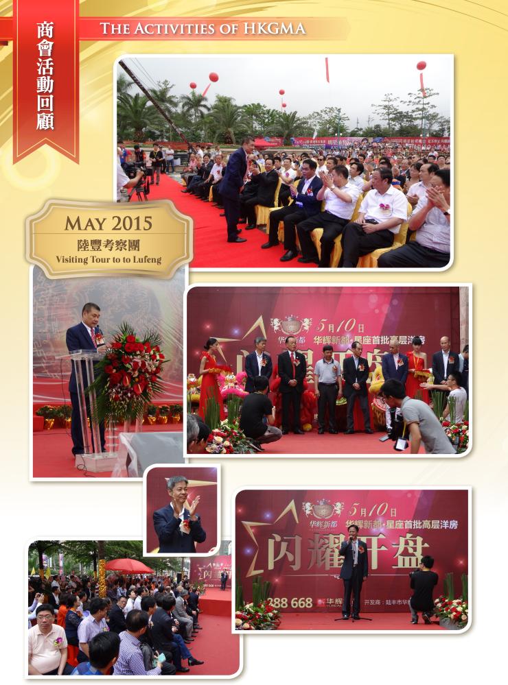 event_2015_05_lufeng_01