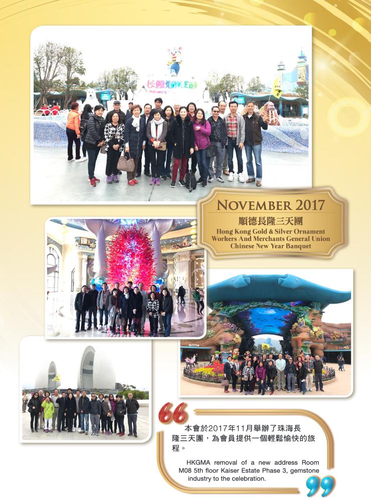 event_2017_11_shunde_trip
