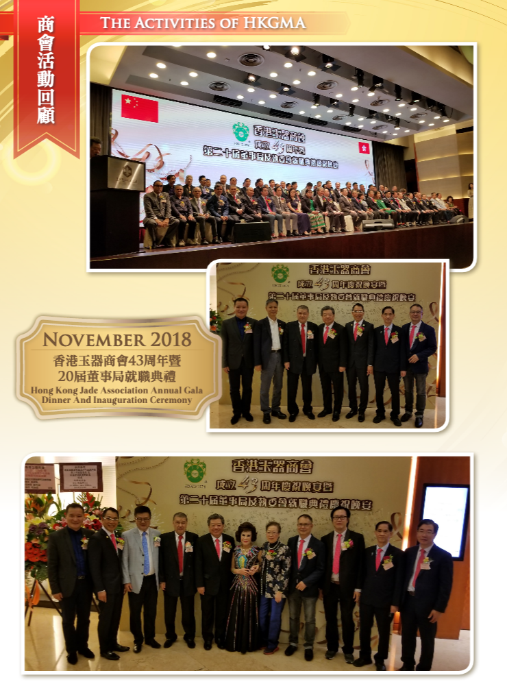 event_2018_11_jade_association