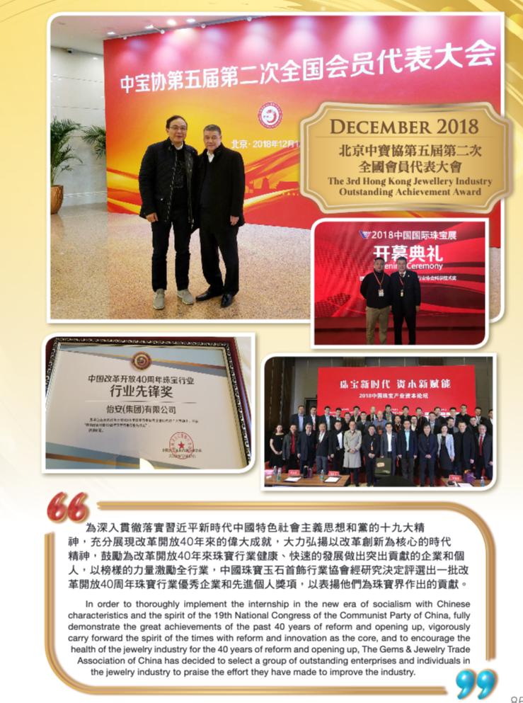 event_2018_12_beijing