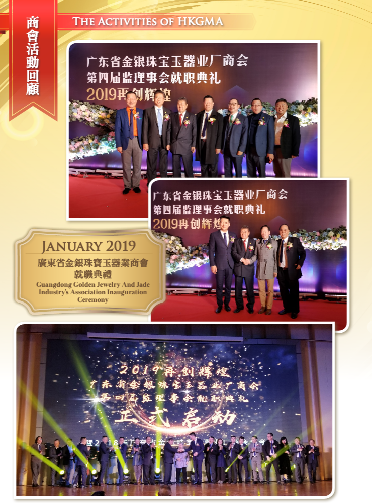 event_2019_01_guangdong