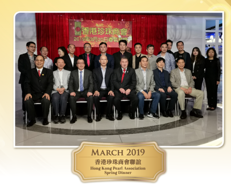 event_2019_03_pearl_association